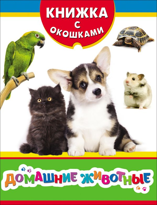 Мазанова Е. К. Домашние животные (Книжка с окошками рос) мазанова е к алфавит книжка с окошками рос