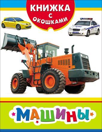 Машины (Книжка с окошками рос) Мазанова Е. К.