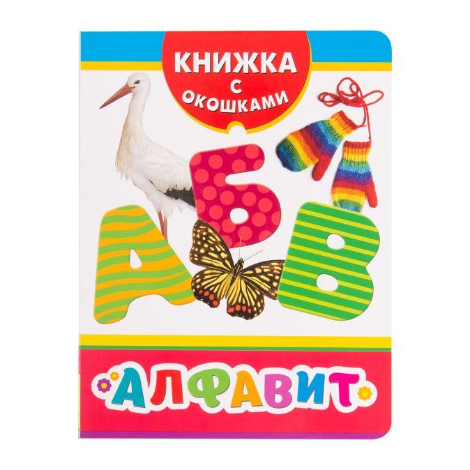 Алфавит (Книжка с окошками рос) Мазанова Е. К.