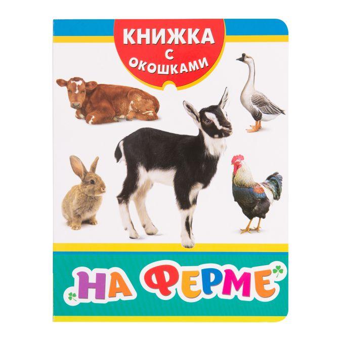 На ферме (Книжка с окошками рос) Мазанова Е. К.