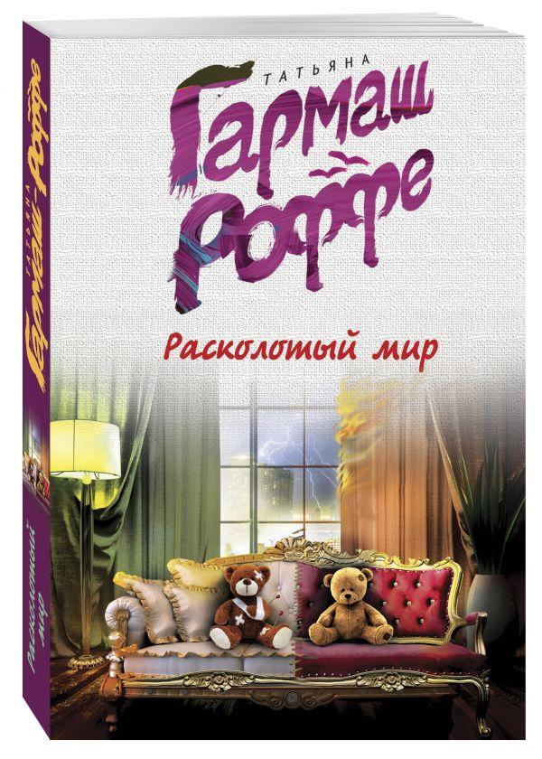 Расколотый мир Гармаш-Роффе Т.В.