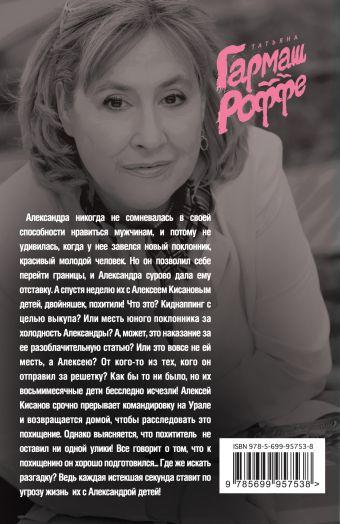 Расколотый мир Татьяна Гармаш-Роффе