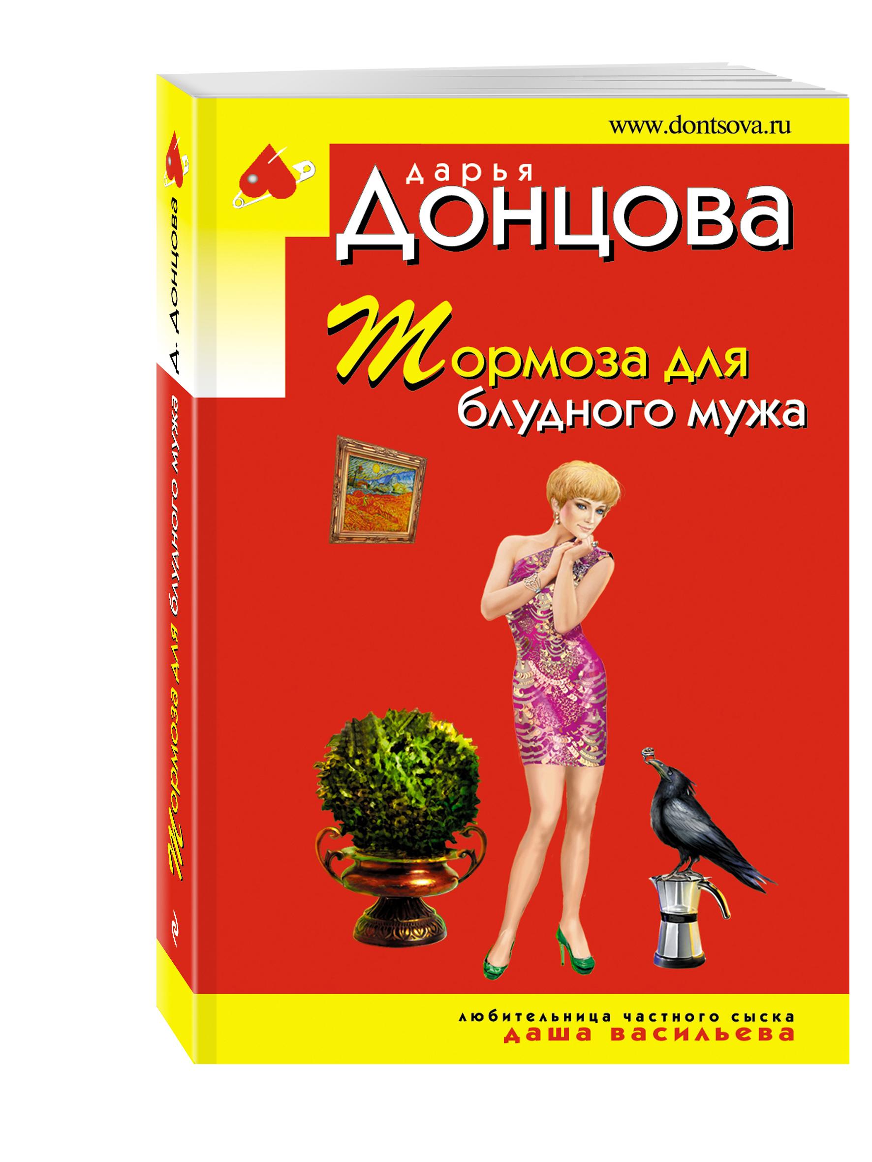 Донцова Д.А. Тормоза для блудного мужа купить бизнес в сша за 10000 долларов