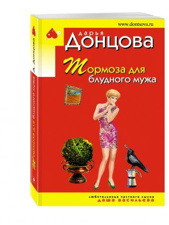 Тормоза для блудного мужа Дарья Донцова