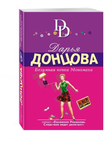 Безумная кепка Мономаха Донцова Д.А.