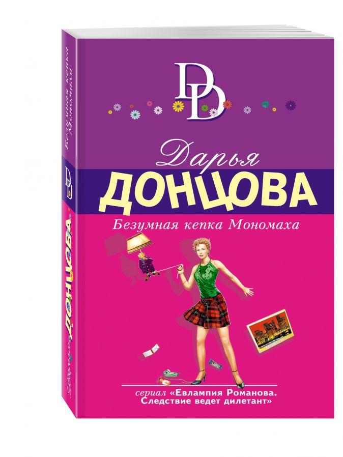 Дарья Донцова - Безумная кепка Мономаха обложка книги