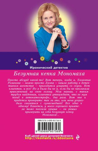Безумная кепка Мономаха Дарья Донцова