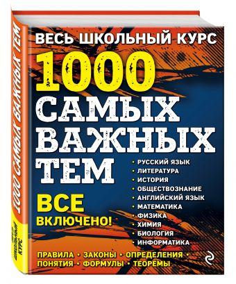 Весь школьный курс. 1000 самых важных тем Т. А. Белецкая, Т. М. Виноградова, Г. Г. Дедурин и др.