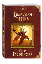 Гусейнова О.В. - Ведомая огнем' обложка книги