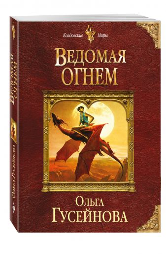 Гусейнова О.В. - Ведомая огнем обложка книги