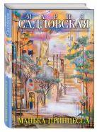 Садловская М. - Манька - принцесса' обложка книги