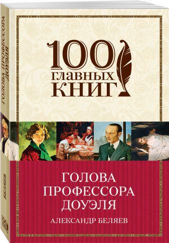 Александр Беляев - Голова профессора Доуэля обложка книги
