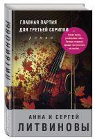 Литвинова А.В., Литвинов С.В. - Главная партия для третьей скрипки' обложка книги