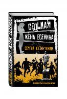 Сергей Кузнечихин - Седьмая жена Есенина' обложка книги