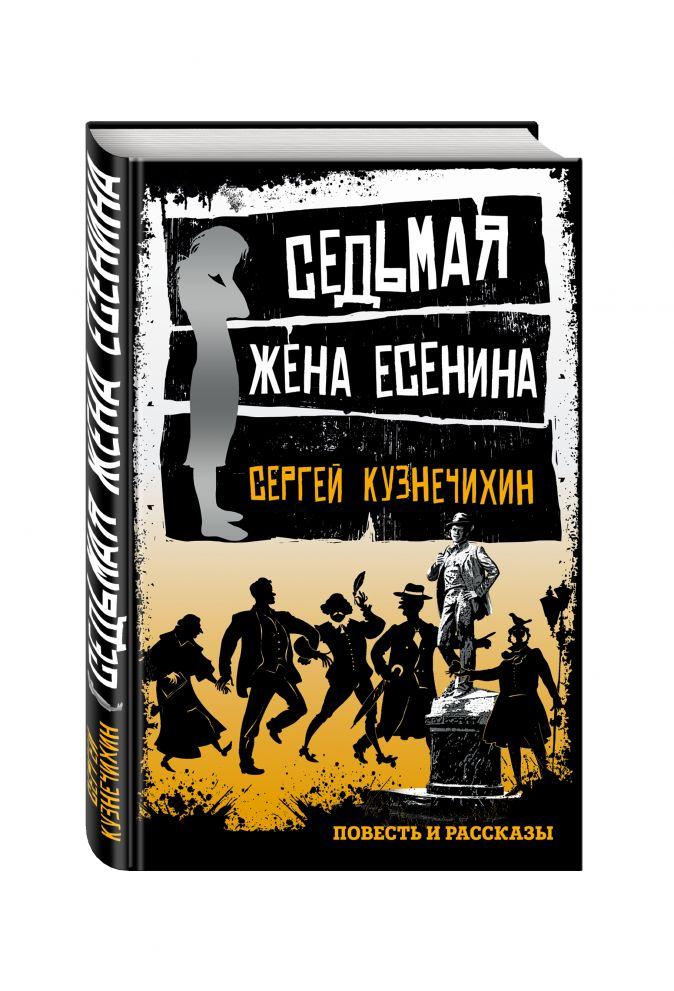 Сергей Кузнечихин - Седьмая жена Есенина обложка книги