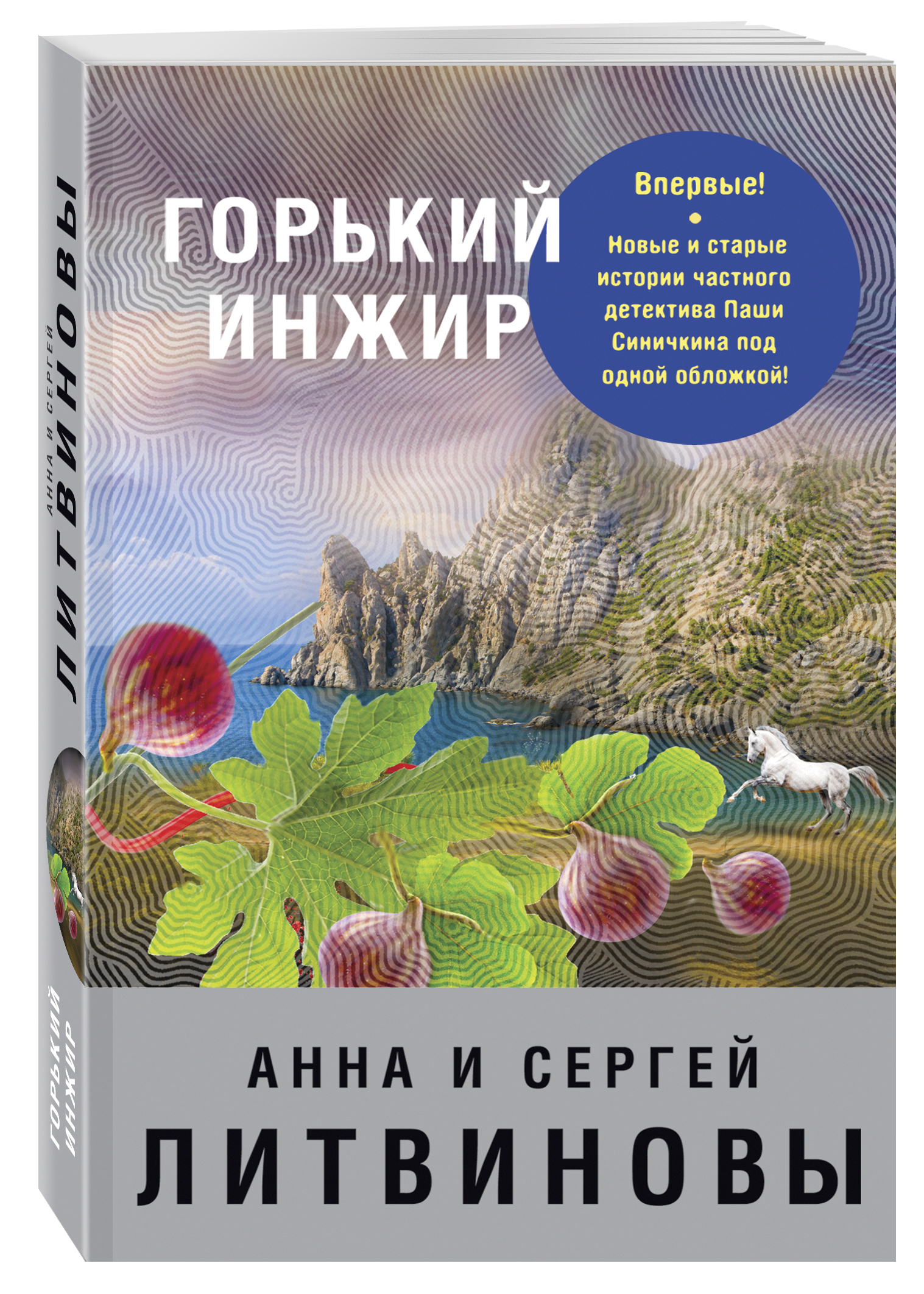 Анна и Сергей Литвиновы Горький инжир