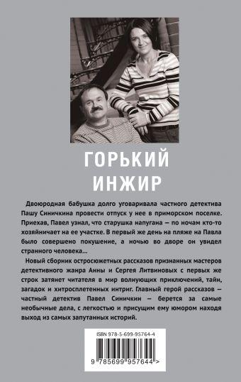 Горький инжир Анна и Сергей Литвиновы
