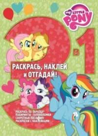 Мой маленький пони. РНО3-1 № 1603. Раскрась, наклей и отгадай! 3 в 1