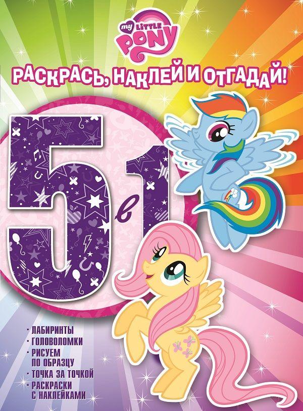 Мой маленький пони. РНО5-1 № 1606. Раскрась, наклей и отгадай! 5 в 1