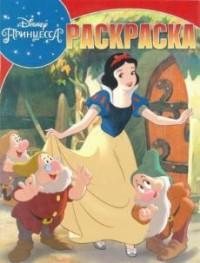 Принцессы. РК № 16053.  Волшебная раскраска