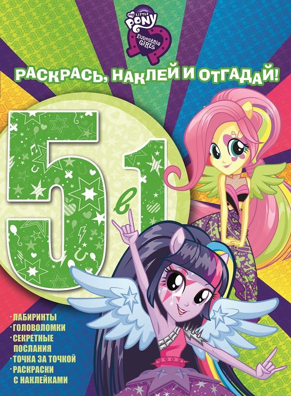 Мой маленький пони: Девочки из Эквестрии. РНО5-1 № 1608. Раскрась, наклей и отгадай! 5 в 1 мой маленький пони девочки из эквестрии рно5 1 1608 раскрась наклей и отгадай 5 в 1