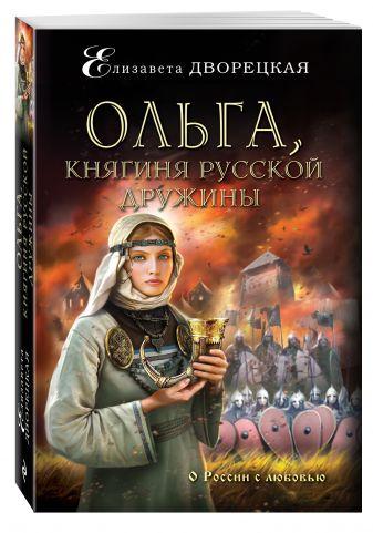 Дворецкая Е. - Ольга, княгиня русской дружины обложка книги
