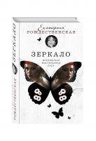Рождественская Е.Р. - Зеркало' обложка книги