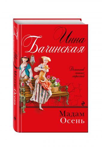 Мадам Осень Бачинская И.Ю.