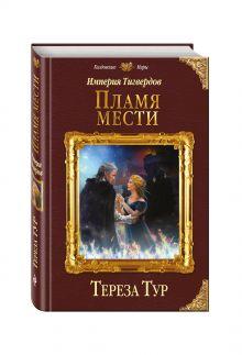 Империя Тигвердов. Пламя мести