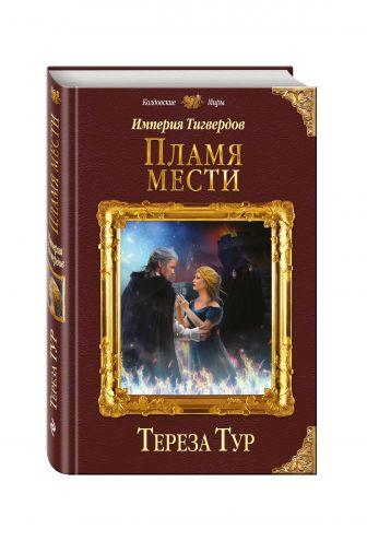 Тереза Тур - Империя Тигвердов. Пламя мести обложка книги