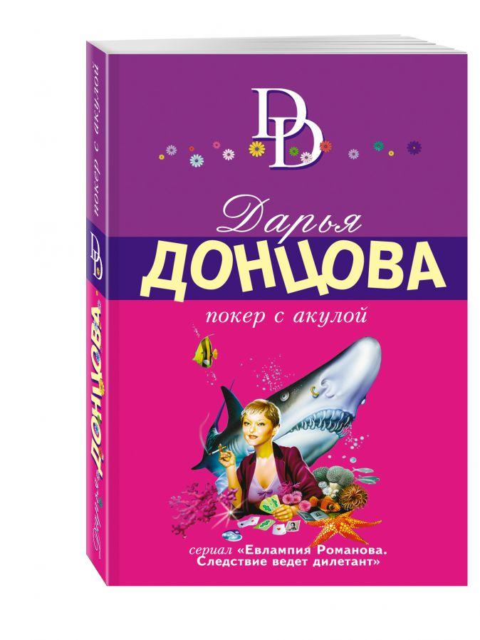 Дарья Донцова - Покер с акулой обложка книги