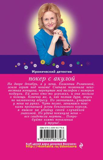 Покер с акулой Дарья Донцова