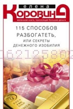 Коровина Е.А. - 115 способов разбогатеть, или Секреты денежного изобилия. Маленькая книга, приносящая большие деньги обложка книги