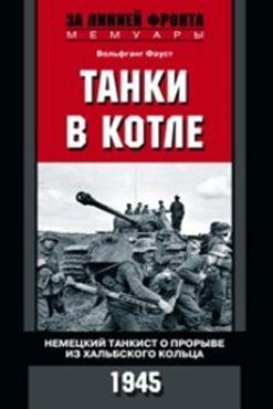 Фауст В. - Танки в котле. Немецкий танкист о прорыве из Хальбского кольца. 1945 обложка книги