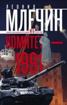 Млечин Л.М. - Комитет-1991. Нерассказанная история КГБ России обложка книги