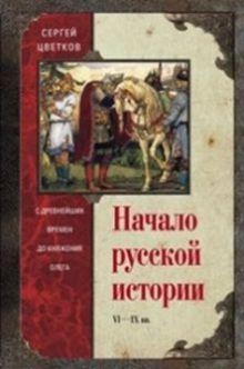 Начало русской истории. С древних времен до княжения Олега