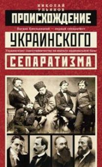 Происхождение украинского сепаратизма