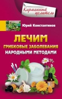 Константинов А.В. - Лечим грибковые заболевания народными методами обложка книги