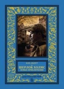 Шерлок Холмс. Новые приключения. Собрание детективных историй, публикуемых по завещанию доктора Ватс