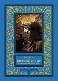 Скотт Н.М. - Шерлок Холмс. Новые приключения. Собрание детективных историй, публикуемых по завещанию доктора Ватс обложка книги