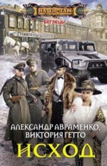 Авраменко А., Гетто В. - Исход обложка книги