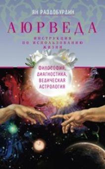 Раздобурдин Я.Н - Аюрведа. Философия, диагностика, ведическая астрология обложка книги