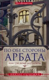 По обе стороны Арбата, или Три дома Маргариты