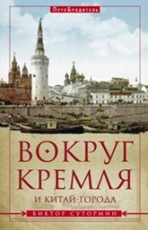 Вокруг Кремля и Китай-Города.