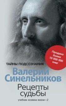 Синельников В.В. - Рецепты судьбы. Учебник хозяина жизни-2 обложка книги