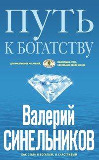 Путь к богатству (голубая) - фото 1