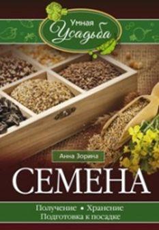Зорина А. - Семена. Получение, хранение, подготовка кпосадке обложка книги