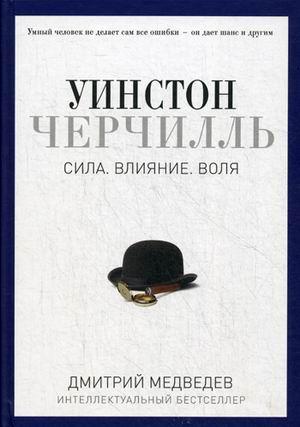 Уинстон Черчилль. Сила. Влияние. Воля. (Pro власть). Медведев Д.Л. Медведев Д.Л.