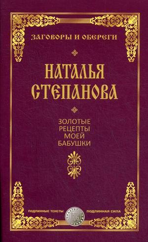 Золотые рецепты моей бабушки (Заговоры и обереги). Степанова Н.И. Степанова Н.И.
