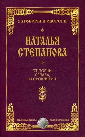 От порчи, сглаза и проклятия (Заговоры и обереги). Степанова Н.И. Степанова Н.И.
